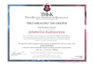 ThetaHealing_diploma_Dig Deeper_Kudrjavceva 001