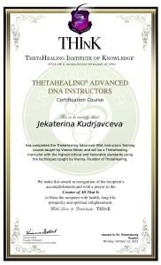 certificate_kudrjavceva-jekaterina1476504